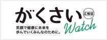 広報誌 がくさいWatch